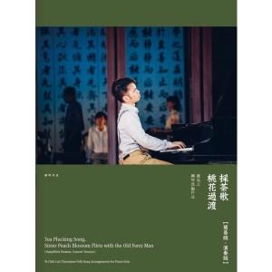 《採茶歌、桃花過渡》盧易之鋼琴改編作品