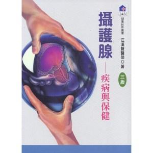 攝護腺:疾病與保健(三版)