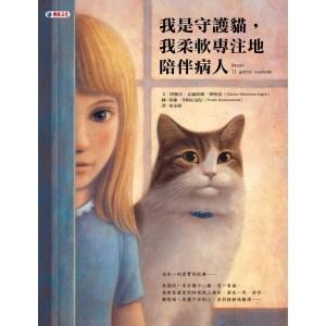 我是守護貓,我柔軟專注地陪伴病人