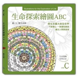 生命探索繪圖ABC:生命覺醒 安然自在(C冊)