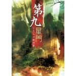 第九星門(第十九卷):星辰之心
