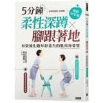 5分鐘柔性深蹲×腳跟著地:有效強化隨年齡流失的肌肉和骨質(樂齡大字版)