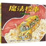 魔法校車06:人體神祕遊(經典必蒐版)