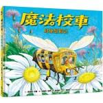 魔法校車08:蜂巢歷險記(經典必蒐版)