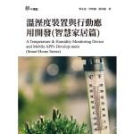 溫溼度裝置與行動應用開發(智慧家居篇)
