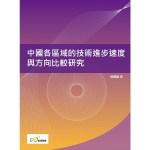 中國各區域的技術進步速度與方向比較研究