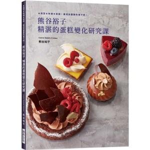 熊谷裕子 精湛的蛋糕變化研究課:熊谷老師御筆獻禮,排除萬難的暖心電子簽名版!造型、味道、裝飾! 變成我喜歡的樣子吧!