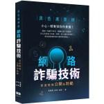 黑色產業鏈:網路詐騙技術首度現場公開及防範