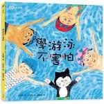 學游泳不害怕