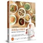 大廚到我家--邱寶郎的台灣廚房:國宴主廚教你117道耳熟能詳的住家好味道