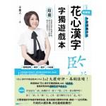 花心漢字字獨遊戲本Vol.3 挑戰版(母冊+子冊套書) (平裝簽名版)