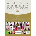 台灣百大品牌的故事17:台灣在地商家 品牌的推手