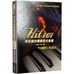 Hit101中文流行鋼琴百大首選(簡譜版)三版