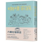 咖啡家族:京都六曜社傳承三代的人情滋味故事