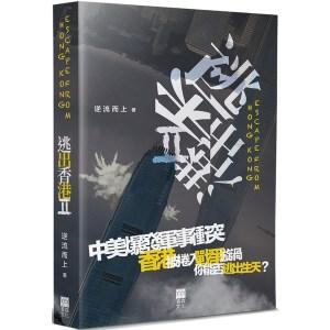 逃出香港Ⅱ