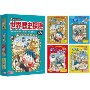 世界歷史探險套書【第二輯】(第5~8冊)(無書盒版)