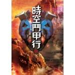 時空鬥甲行(第八卷):主堡架構