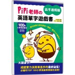 PiPi老師の英語單字遊戲書 高手過招篇:100個小學高級單字╳美式發音QR Code,邁向英單大師的最後一哩路,單字力大幅提升!