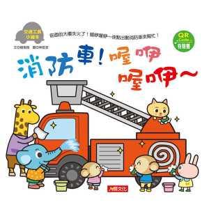 消防車!喔咿喔咿((附QRcode)