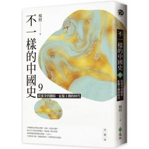 不一樣的中國史9:從黨爭到鐵騎,征服王朝的時代──宋、遼、金(作者親簽版)