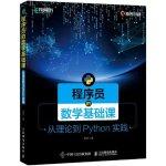 程序員的數學基礎課:從理論到Python實踐