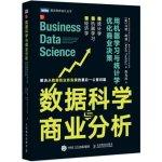 數據科學與商業分析:用機器學習與統計學優化商業決策