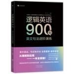 邏輯英語900句:英文句法進階演練