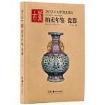 2021古董拍賣年鑒:瓷器