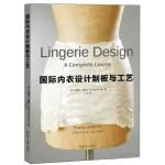 國際內衣設計制板與工藝