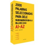 快速突破西班牙DELE核心詞彙2000(A1-A2)