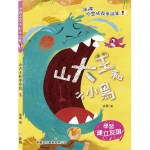 山大王和小小鳥【冰波心靈成長童話集】