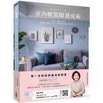 室內軟裝師養成術:不需花大錢動工裝潢,靠燈光、家飾、油漆、家具改變空間的美學佈置心法