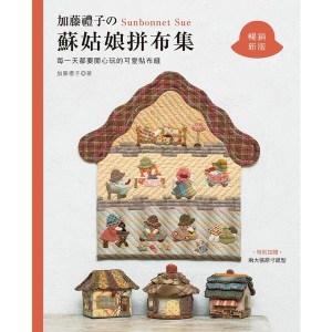 加藤禮子的蘇姑娘拼布集 : 每一天都要開心玩的可愛貼布縫 (暢銷新版)