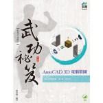 AutoCAD 3D 電腦製圖 武功祕笈