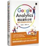 Google Analytics網站資料分析:網路行銷與商務決策的利器