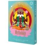 印度神話:超越想像的三千世界,奇異而美麗的天竺奇境【世界神話系列4】