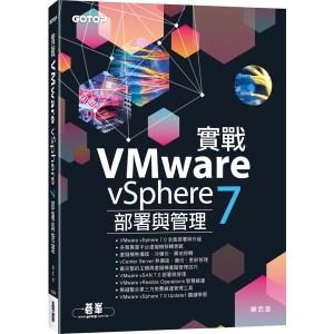 實戰VMware vSphere 7部署與管理