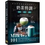 奶茶特調Milk Tea101:調茶師的絕美飲品配方,組合出味覺視覺雙滿足的特色單品