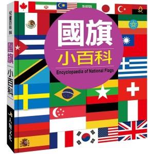 兒童百科:國旗小百科(暢銷版)
