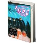 台女Tai-Niu【寫真+散文 豪華雙冊珍藏版】:最邊緣的台北女子圖鑑