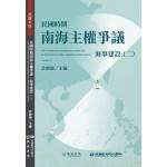 民國時期南海主權爭議:海事建設(二)