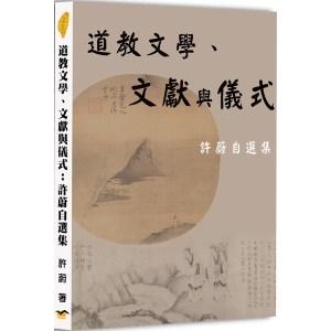 道教文學、文獻與儀式:許蔚自選集
