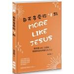 每天多愛祢+1點:閱來閱like主耶穌,阿國傳道的神國亮光手記
