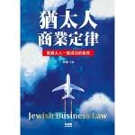 猶太人商業定律