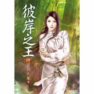 彼岸之王(第九卷):美女共浴