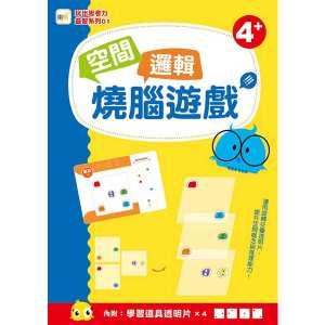 玩出思考力益智系列01:空間邏輯燒腦遊戲  (內附:學習道具透明卡x4) (4歲以上適用)