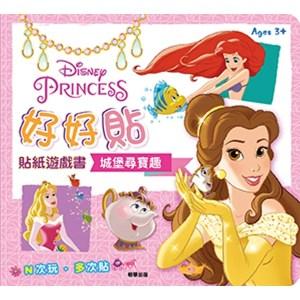 迪士尼公主 好好貼貼紙遊戲書:城堡尋寶趣