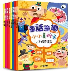 童話童畫小小美術家:小木偶奇遇記(全套8冊)