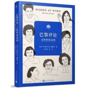 巴黎評論•女性作家訪談
