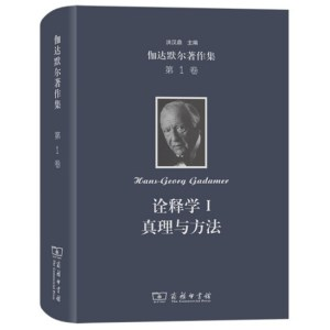 伽達默爾著作集(第1卷):詮釋學(I)真理與方法